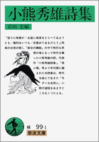 小熊秀雄詩集 (岩波文庫 緑 99-1)