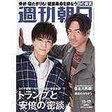 週刊朝日 2017年 11/17号