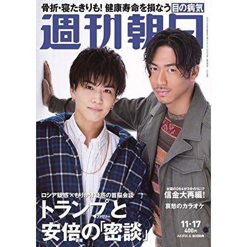 週刊朝日 2017年 11/17号 表紙画像