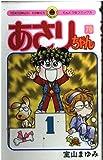 70th volume Asari Chan (ladybug Comics) (2002) ISBN: 4091427200 [Japanese Import]