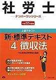 新・標準テキスト〈4〉徴収法〈平成22年度版〉 (社労士ナンバーワンシリーズ)