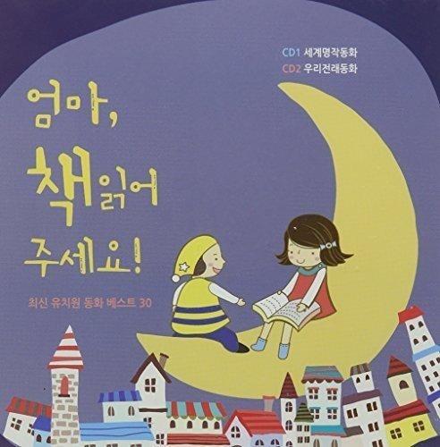 New Kindergarten Fairy Tal Best 30 / Various (Asia - Import, 2PC)