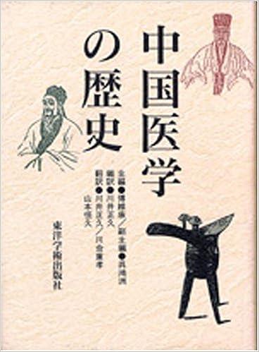 中国医学の歴史 | 伝 維康, 呉 ...