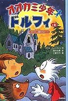 オオカミ少年ドルフィ 2期〈5〉オオカミ人間のひみつ〈1〉 (オオカミ少年ドルフィ 2期5)