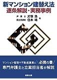 新マンション建替え法 逐条解説・実務事例