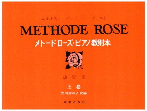 METHODE ROSE for infants edition Vol.1