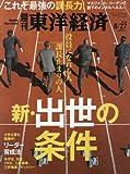 週刊東洋経済 2016年8/27号 [雑誌] (新・出世の条件)