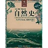 自然史:人类和自然万物平等共存的完美演绎(缩译彩图本)(全新修订版)