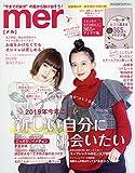 mer(メル) 2019年 03 月号 [雑誌]