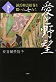 Woman who painted ambition Tale of Genji picture scroll and love (MZ) (2012) ISBN: 4286114791 [Japanese Import]
