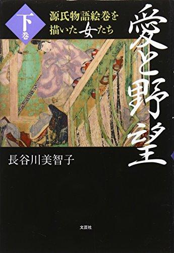 愛と野望 源氏物語絵巻を描いた女たち (下巻)