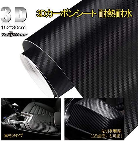TECKWRAP 6D リアル ハイグレード カーボンシート ブラック(黒) ハイグロス(光沢・艶あり) ラッピングフィルム エア抜き溝仕様 152cm×30cm …