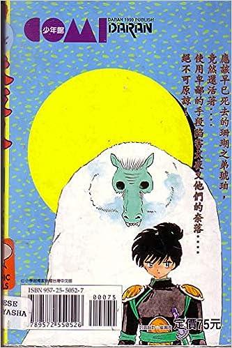 Inu-yasha: A Feudal Fairy Tale, volume 11 (Mandarin Chinese