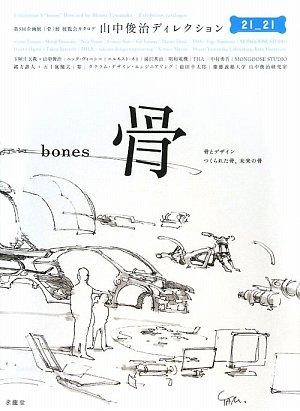 骨―第5回企画展「骨」展展覧会カタログ 山中俊治ディレクション
