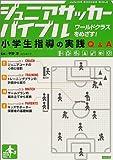 ジュニアサッカーバイブル―小学生指導の実践Q&A