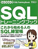 SQL training book (2004) ISBN: 4881663984 [Japanese Import]