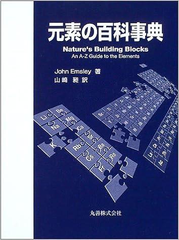 元素の百科事典   John Emsley, ...