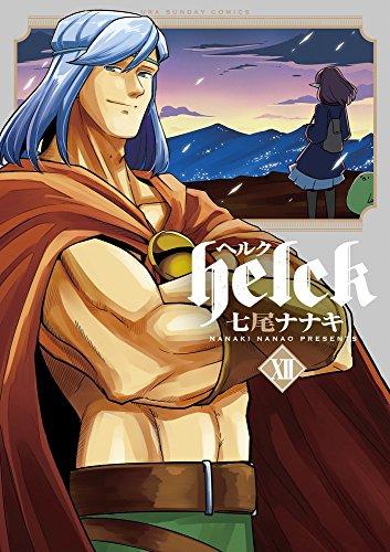 Helck 12 (裏少年サンデーコミックス)