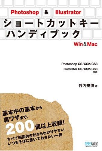 Photoshop & Illustrator ショートカットキーハンディブック