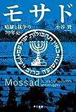 モサド: 暗躍と抗争の70年史 (ハヤカワ・ノンフィクション文庫)