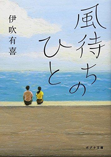 ([い]4-1)風待ちのひと (ポプラ文庫)