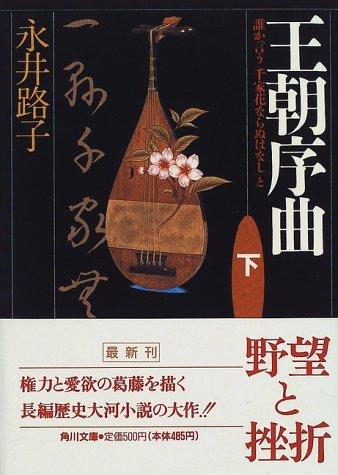 王朝序曲―誰か言う「千家花ならぬはなし」と〈下〉 (角川文庫)