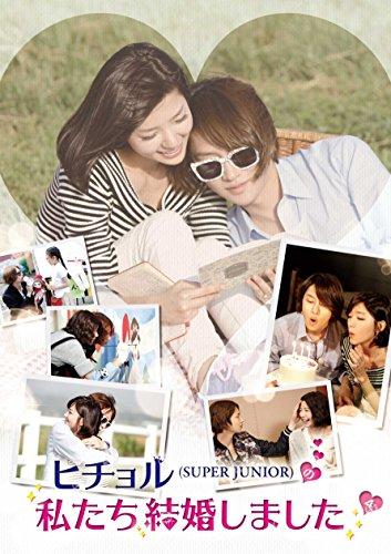 Variety - Heechul (Super Junior) No Watashitachi Kekkon Shimashita (We Got Married) Vol.4 (2DVDS) [Japan DVD] EYBF-10271