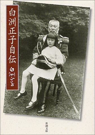 白洲正子自伝 (新潮文庫)