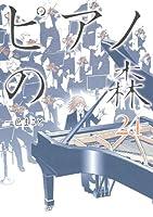 ピアノの森 The Perfect World of KAI 24の商品画像