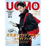 UOMO 2021年 4月号