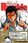 School Rumble 第11巻