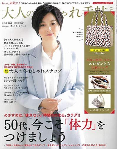 大人のおしゃれ手帖 2020年2月号 画像 A