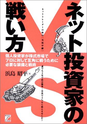 Netto toshika no tatakaikata : kojin toshika ga kabushiki shijo de puro ni taishite gokaku ni tatakau tame ni hitsuyo na sobi to senjutsu [Japanese Edition] ebook