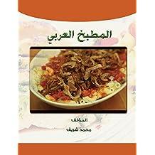المطبخ العربى (Arabic Edition)