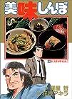 美味しんぼ 第28巻