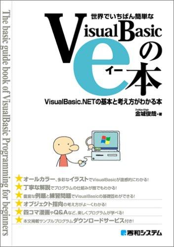 世界でいちばん簡単なVisualBasicのe本 VisualBasic.NETの基本と考え方がわかる本