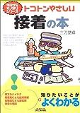トコトンやさしい接着の本 (B&Tブックス―今日からモノ知りシリーズ)