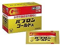 【指定第2類医薬品】パブロンゴールドA 微粒 44包