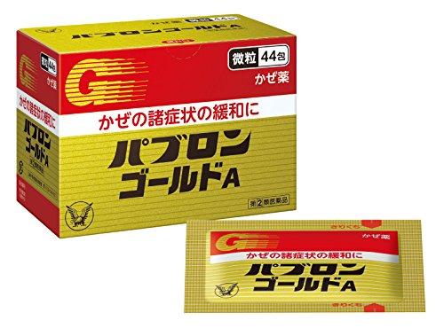 【指定第2類医薬品】パブロンゴールドA<微粒> 44包