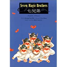 Seven Magic Brothers (Chinese Edition)