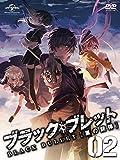 ブラック・ブレット 2 (初回限定版DVD)