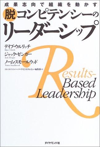 脱コンピテンシーのリーダーシップ―成果志向で組織を動かす