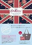 Cath Kidston® SPECIAL BRITISH ISSUE Spring Summer 2012 (e-MOOK 宝島社ブランドムック)