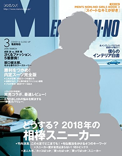 MEN'S NON-NO 2018年3月号 大きい表紙画像
