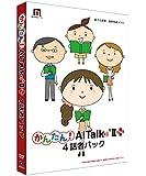 かんたん!AITalk II Plus -4話者パック-