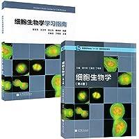 细胞生物学 第4版(第四版) 教材+配套辅导细胞生物学学习指南 翟中和,王喜忠,丁明孝 全两册 高等教育出版社