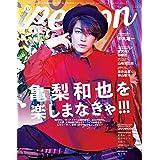TVガイド PERSON Vol.96