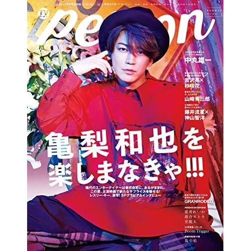 TVガイド PERSON Vol.96 表紙画像