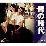 青の時代 初回限定(1)~(3)BOXセット [DVD]