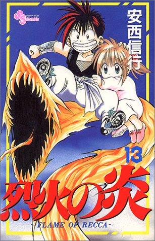 烈火の炎 (13) (少年サンデーコミックス)